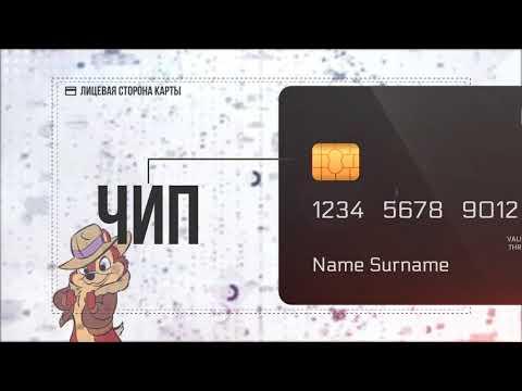 Как размагничивается банковская карта