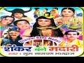 Shanker Bane Madari  | शंकर बने मदारी | kissa