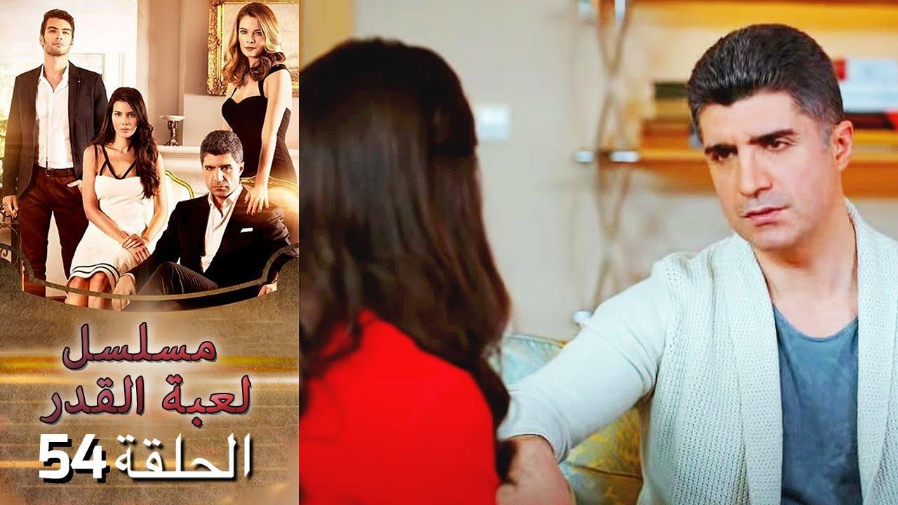 Kaderimin Yazıldığı Gün مسلسل لعبة القدر الحلقة 54