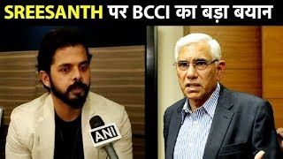 Supreme Court के फैसले के बाद BCCI के पाले में Sreesanth की गेंद | Sports Tak