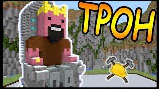 ТРОН НОТЧА и ТЕТРИС в майнкрафт !!! - БИТВА СТРОИТЕЛЕЙ #21 - Minecraft