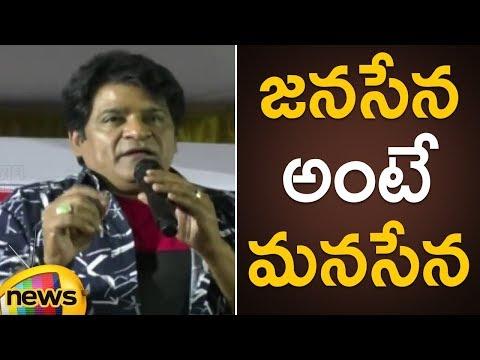 Comedian Ali Celebrating Sankranti With Janasena Fans | Ali Latest News | Pawan Kalyan | Mango News