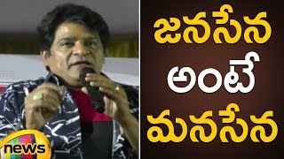 comedian ali celebrating sankranti with janasena fans ali latest news pawan kalyan mango news