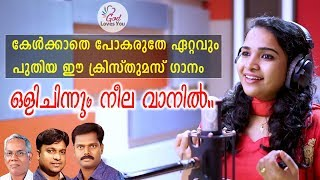 Olichinnum Neela Vaanil | Merin Gregory | New Beautiful Malayalam Christmas Song | God Loves You