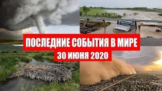 Катаклизмы за день 30 июня 2020 | Месть Земли ! Боль Планеты ! в мире ! Гнев Земли ! Информатор