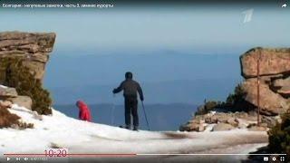 Болгария - непутевые заметки, часть 3, зимние курорты(http://nedvizimost.org/ - Болгарские зимние курорты расположены на Балканских горах, которые делятся на Пиринские,..., 2015-11-04T23:35:47.000Z)
