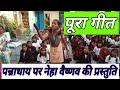 पूरा गीत - नेहा वैष्णव द्वारा पन्नाधाय के त्याग का  गीत Neha Vaishanav Panna Dhay