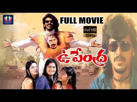Upendra Telugu Full HD Movie    Upendra    Prema    Dhamini