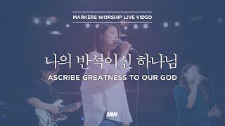 마커스워십 - 나의 반석이신 하나님 (소진영 인도) Ascribe greatness to our god