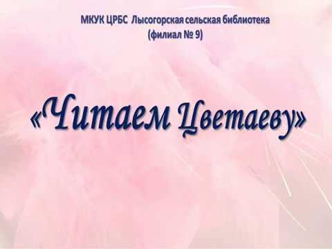 Изображение предпросмотра прочтения – ИринаРузавина читает произведение «Ах, золотые деньки» М.И.Цветаевой