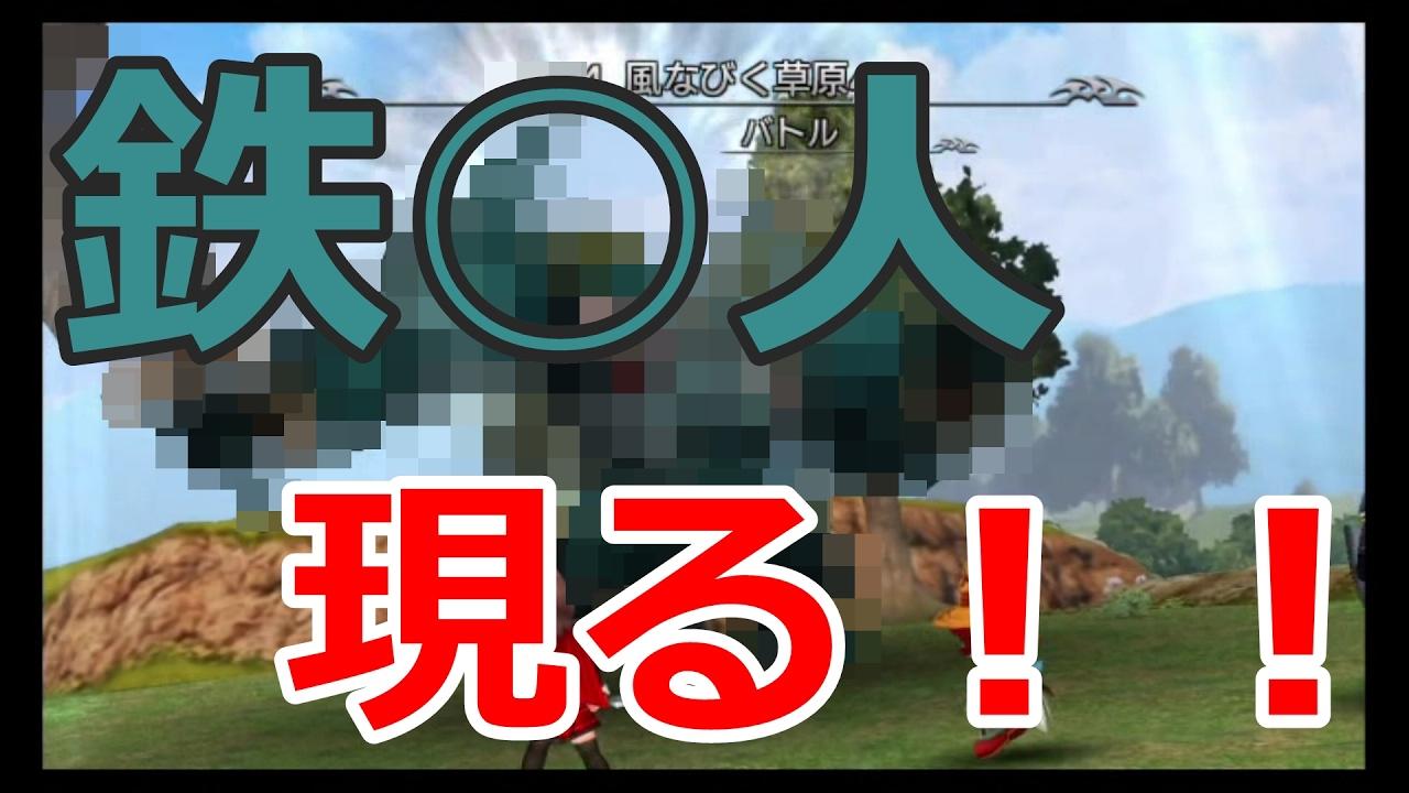 #2【DDFFOO】鉄 人現る!! ディシディアファイナルファンタジーオペラオムニア - YouTube