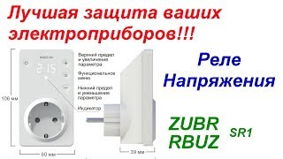 Реле напряжения Зубр / RBUZ