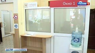 Новое окно приёма и выдачи документов МФЦ открылось в севастопольском БТИ
