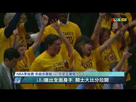 愛爾達電視20180508/【NBA季後賽】詹皇連三年淘汰暴龍 打進東區決賽