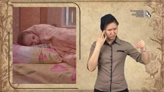 Всевидящий Бог   слайд фильм для глухих и слабослышащих