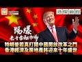 第二節:踢爆老千金融市場 特朗普若真打開中國開放改革之門 香港經濟及房地產將迎來十年盛世 | 港燦會館 2018年11月29日
