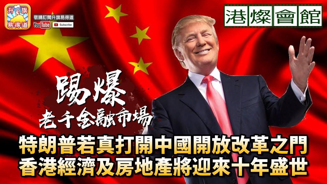 第二節: 特朗普若真打開中國開放改革之門 香港經濟及房地產將迎來十年盛世 | 港燦會館 2018年11月29日 - YouTube
