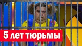 Срочно ! Еще Одного Российского Артиста Хотят Посадить в Тюрьму