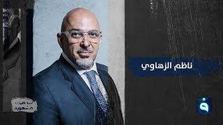 تعرف على ناظم الزهاوي ..عضو البرلمان البريطاني من أصول عراقية. #شخصيات_مشهورة