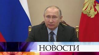 Президент провел совещание с постоянными членами Совета безопасности России.