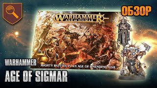 Обзор стартера Warhammer Age of Sigmar(, 2015-11-26T07:24:11.000Z)