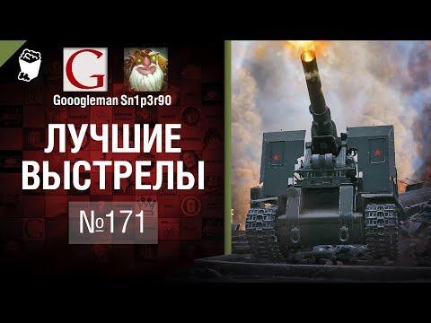 Лучшие выстрелы №171 - от Gooogleman и Sn1p3r90 [World of Tanks] thumbnail