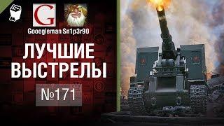 Лучшие выстрелы ЂЂЂ171   от Gooogleman и Sn1p3r90 World of Tanks