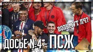 ПСЖ - СОСТАВ И ПРОГНОЗЫ 2019/20 [Досье vol.4] Фавориты Лиги Чемпионов?