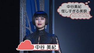 中谷美紀、怪しすぎる美貌 中谷美紀 検索動画 30