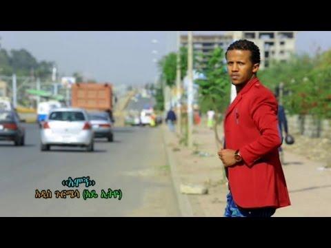 Ethiopia - Addis Gurmessa - Amogn - (Official Music Video) - New Ethiopian music 2015
