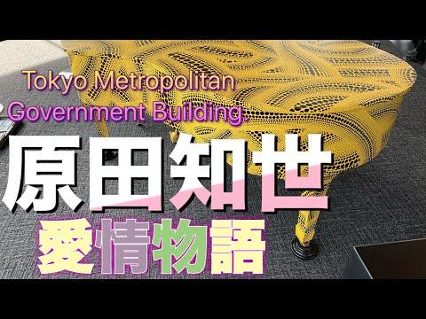 2019.9.29 #都庁ピアノ #ストリートピアノ Tokyo Metropolitan Government Building 原田知世/愛情物語