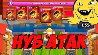 Троллинг в Clash Royale| НУБ атак на 7 арене| SpaM Deck