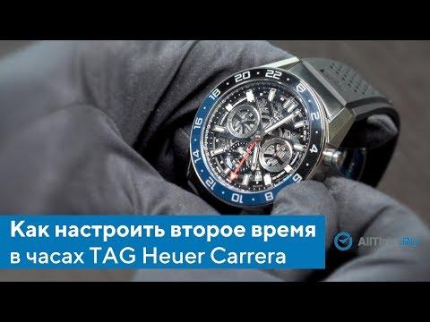 Как настроить второе время в часах на примере TAG Heuer Carrera. AllTime