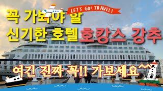 강원도여행[썬크루즈리조트] 강력추천!!! 지금까지 이런…
