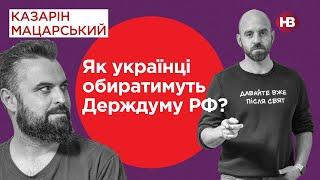 Как украинцы будут избирать Госдуму РФ? | Выборы в Госдуму 2021 | Казарин Мацарский