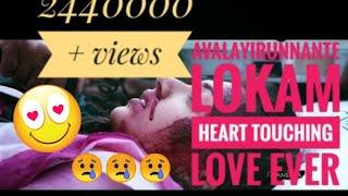 whatsapp status Avalayirunnente Lokam|Really heart touching  😓😓😓