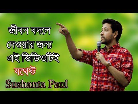 জীবন বদলে দেওয়ার মতো একটি ভিডিও| Sushanta Paul | best Bangla motivational speech video for student
