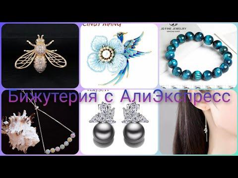 Бижутерия с АлиЭкспресс #Luoteemi #JewelryPalace
