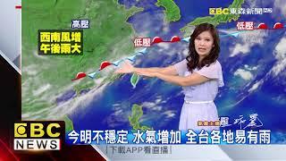 氣象時間 1080710 早安氣象 東森新聞