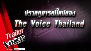 Trailer : ปรากฏการณ์ใหม่ กติกาแข่งข้ามทีม ครั้งแรกของ The Voice Thailand