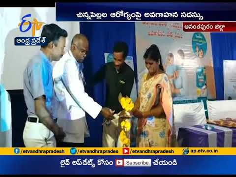Awareness on Children Health | Organised by Eenadu Vasundhara Kutumbam | at Hindupur thumbnail