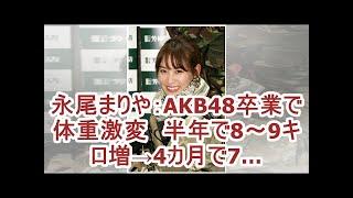 永尾まりや:AKB48卒業で体重激変 半年で8~9キロ増→4カ月で7…