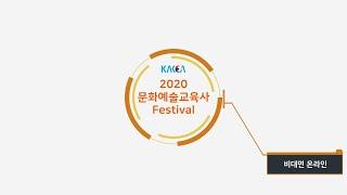 2020 한국문화예술교…