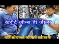 Jeans by at lowest price !! Denim manufacturer and wholesaler !! Jeans for men !!