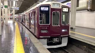 阪急神戸本線 梅田駅 急行 神戸三宮行き最終 出発
