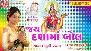 Jay Dashama Bol ||Bhoomi Panchal ||New Gujarati Song 2018 ||Full HD