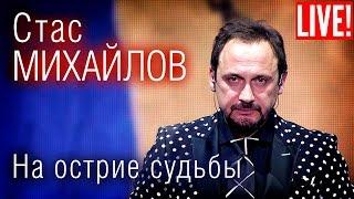 Смотреть клип Стас Михайлов - На Острие Судьбы