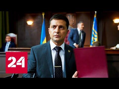 Согласится ли Зеленский на условия России по поставкам газа? 60 минут от 07.06.19