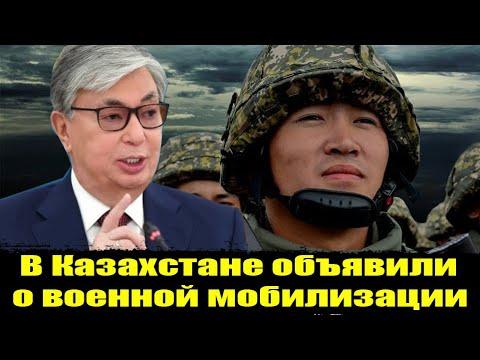 СРОЧНО! ТОКАЕВ ПРИЗЫВАЕТ В АРМИЮ ВОЕННООБЯЗАНЫХ!  В Казахстане объявили о военной мобилизации