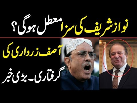 Good News for Nawaz Sharif Bad News for Asif Zardari